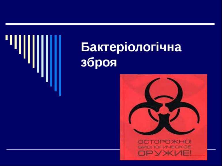 Бактеріологічна зброя