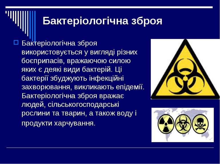 Бактеріологічна зброя Бактеріологічна зброя використовується у вигляді різних...