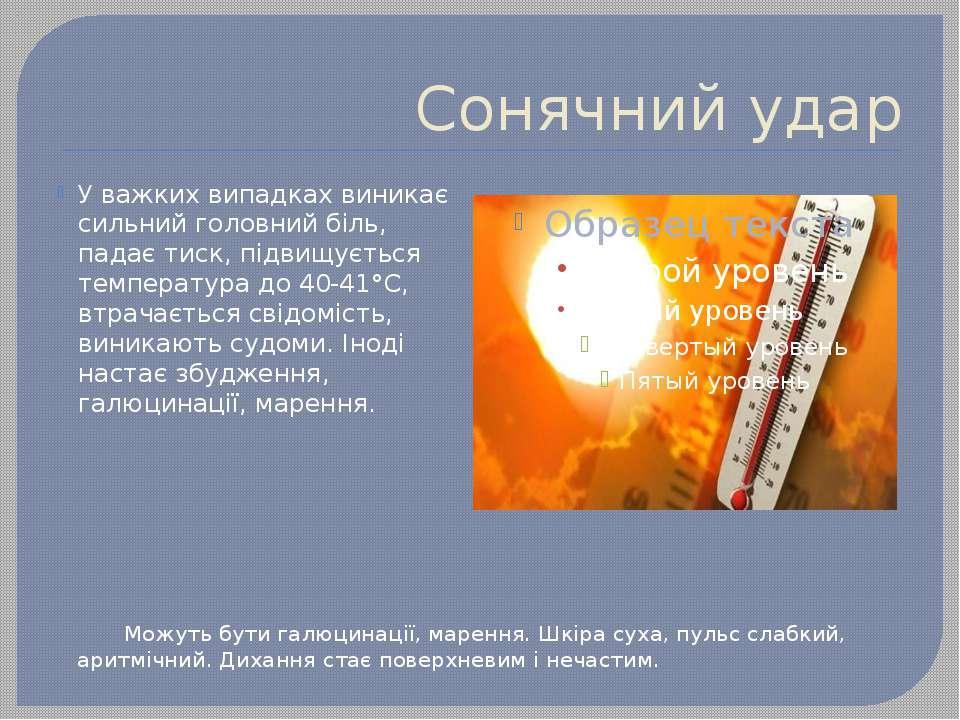 Сонячний удар У важких випадках виникає сильний головний біль, падає тиск, пі...