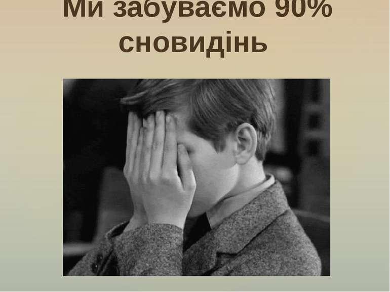 Ми забуваємо 90% сновидінь