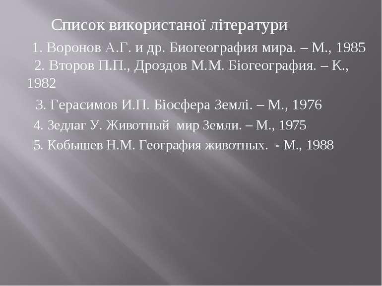 Список використаної літератури 1. Воронов А.Г. и др. Биогеография мира. – М.,...