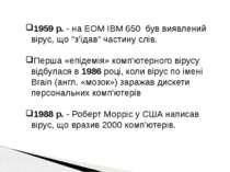 """1959 р. - на ЕОМ IBM 650 був виявлений вірус, що """"з'їдав"""" частину слів. Перша..."""