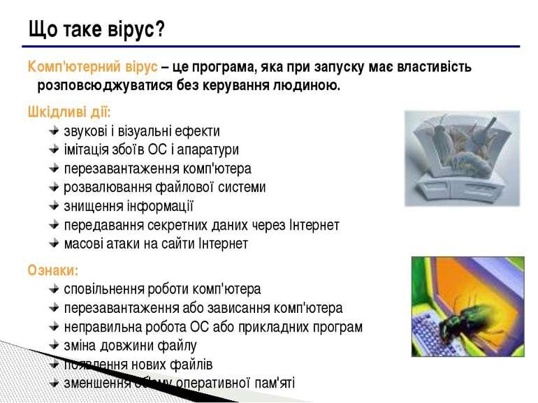 Що таке вірус? Комп'ютерний вірус – це програма, яка при запуску має властиві...
