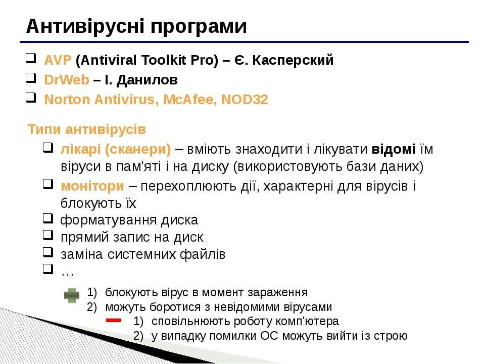 Антивірус DrWeb (сканер) Завантаження: Пуск – Сканер DrWeb