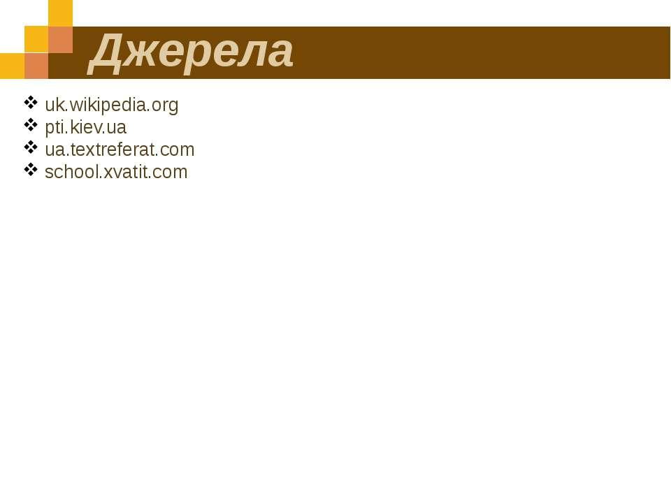 Джерела uk.wikipedia.org pti.kiev.ua ua.textreferat.com school.xvatit.com