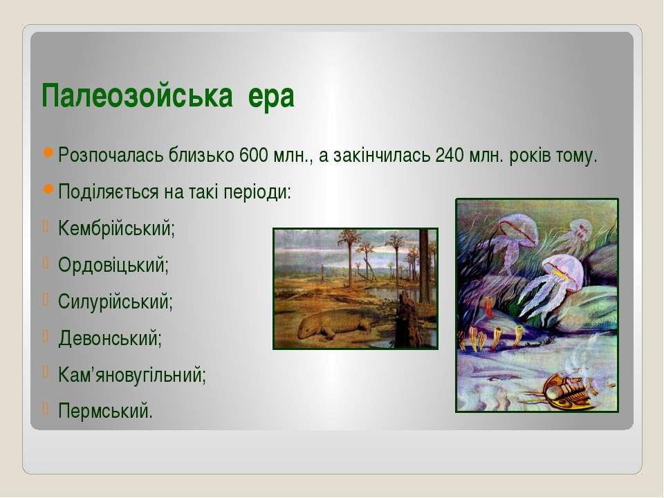 Палеозойська ера Розпочалась близько 600 млн., а закінчилась 240 млн. років т...