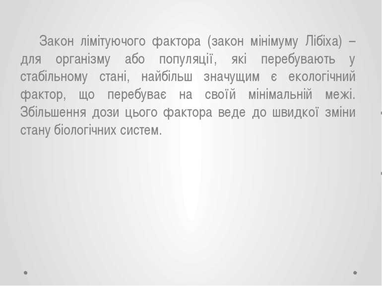 Закон лімітуючого фактора (закон мінімуму Лібіха) – для організму або популяц...
