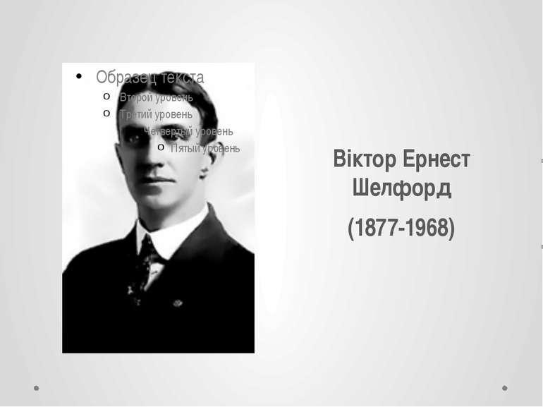Віктор Ернест Шелфорд (1877-1968)