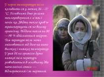 У нормі температура тіла коливаєть ся у межах 36—37 °С. Головними дже релами ...