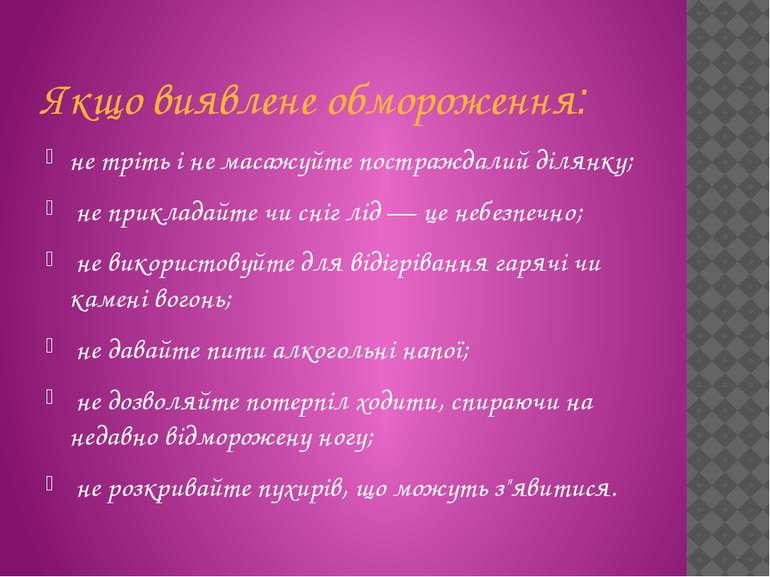 Якщо виявлене обмороження: не тріть і не масажуйте постраждалий ділянку; не п...