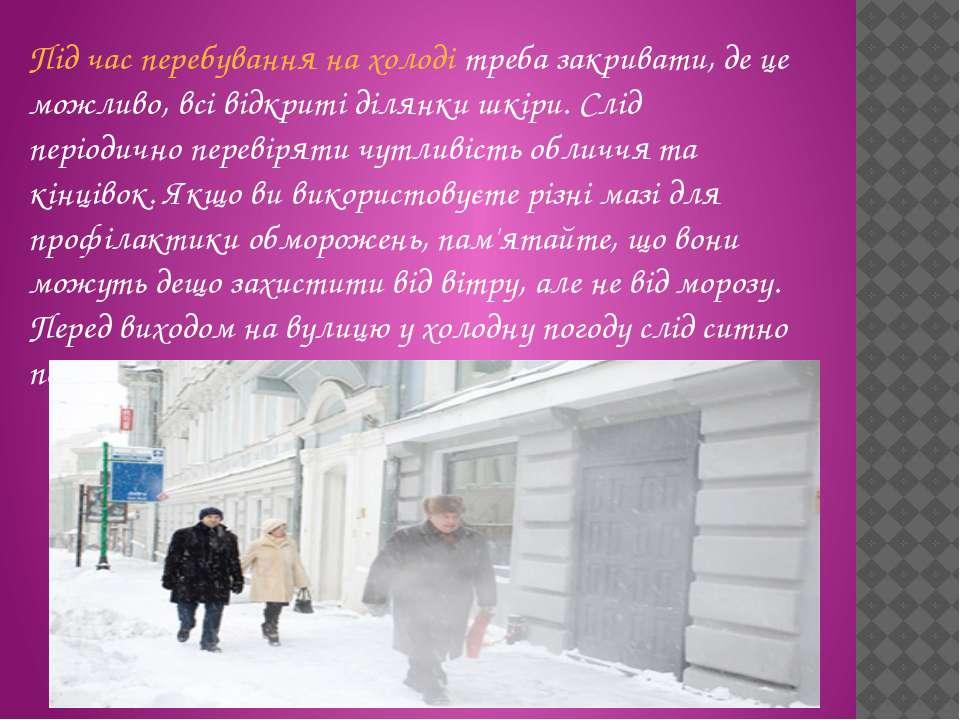 Під час перебування на холоді треба закривати, де це можливо, всі відкриті ді...