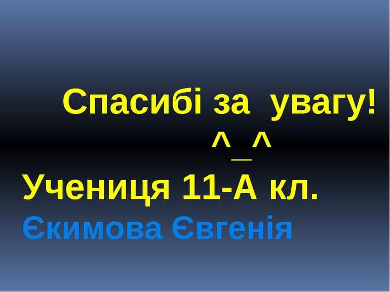 Спасибі за увагу! ^_^ Учениця 11-А кл. Єкимова Євгенія