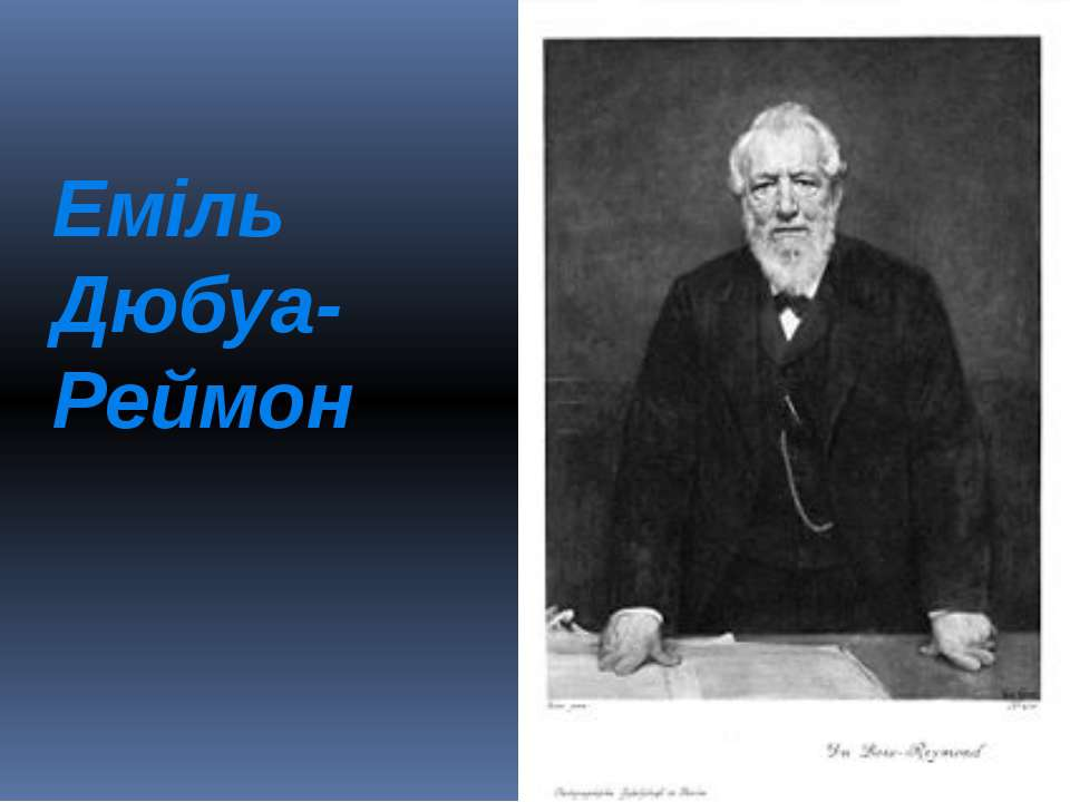 Еміль Дюбуа-Реймон