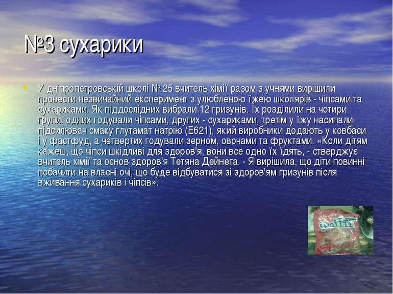 №3 сухарики У дніпропетровській школі № 25 вчитель хімії разом з учнями виріш...