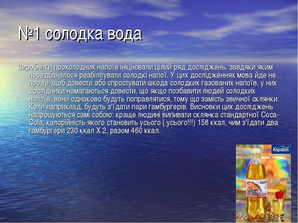 №1 солодка вода Виробники прохолодних напоїв ініціювали цілий ряд досліджень,...