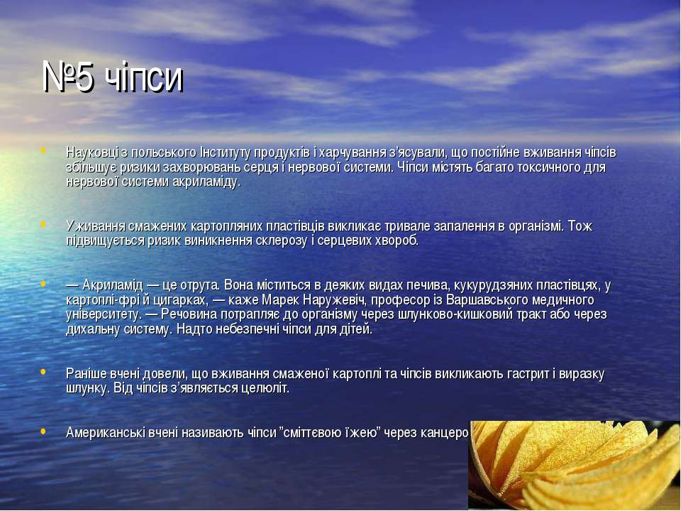 №5 чіпси Науковці з польського Інституту продуктів і харчування з'ясували, що...