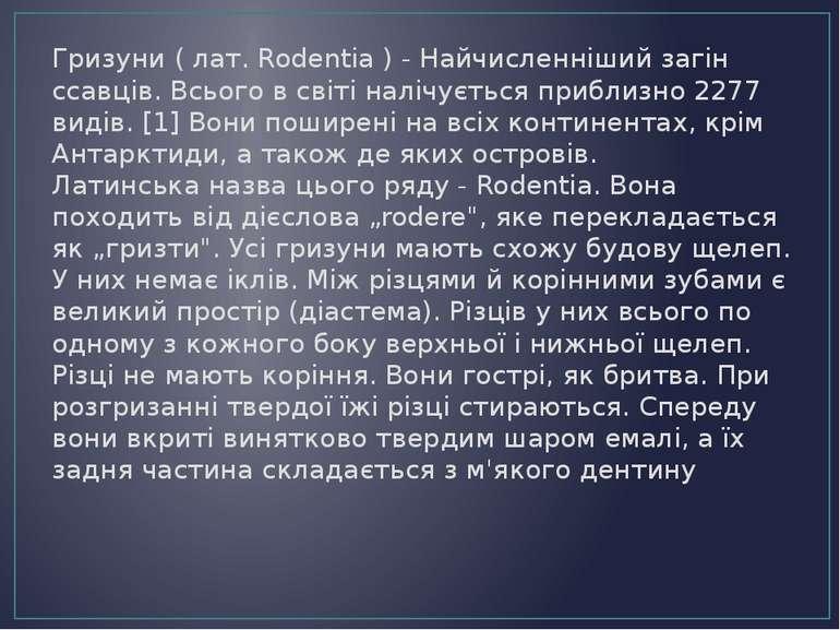 Гризуни ( лат. Rodentia ) - Найчисленніший загін ссавців. Всього в світі налі...