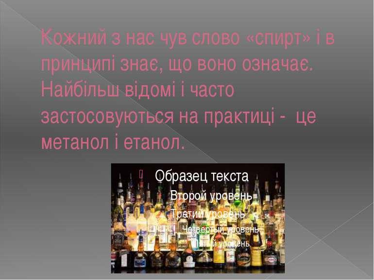 Кожний з нас чув слово «спирт» і в принципі знає, що воно означає. Найбільш в...