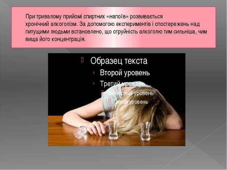 При тривалому прийоміспиртних «напоїв»розвивається хронічнийалкоголізм. За...