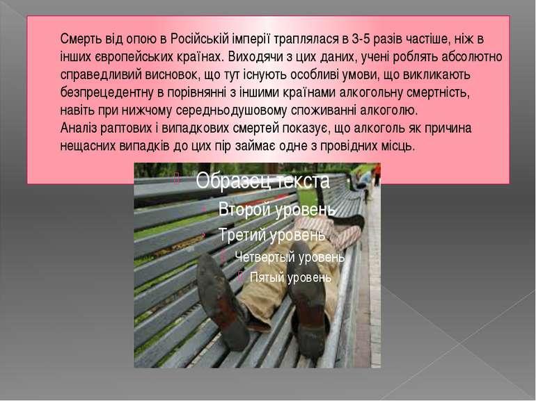Смерть від опою в Російській імперії траплялася в 3-5 разів частіше, ніж в ін...