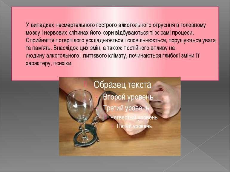 У випадках несмертельного гострогоалкогольного отруєнняв головному мозку і ...