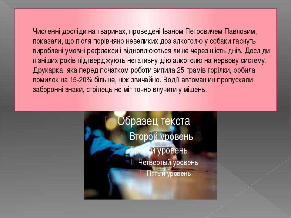 Численні досліди на тваринах, проведені Іваном Петровичем Павловим, показали,...