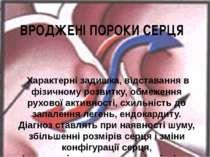 ВРОДЖЕНІ ПОРОКИ СЕРЦЯ Характерні задишка, відставання в фізичному розвитку, ...