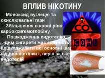 ВПЛИВ НІКОТИНУ Моноксид вуглецю та окислювальні гази Збільшення в крові рівня...