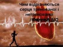 Питання №2 Чим відрізняються серця тренованої і нетренованої людини?