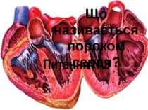 Питання №3 Що називається пороком серця?
