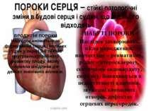 ПОРОКИ СЕРЦЯ – стійкі патологічні зміни в будові серця і судин, що від нього ...