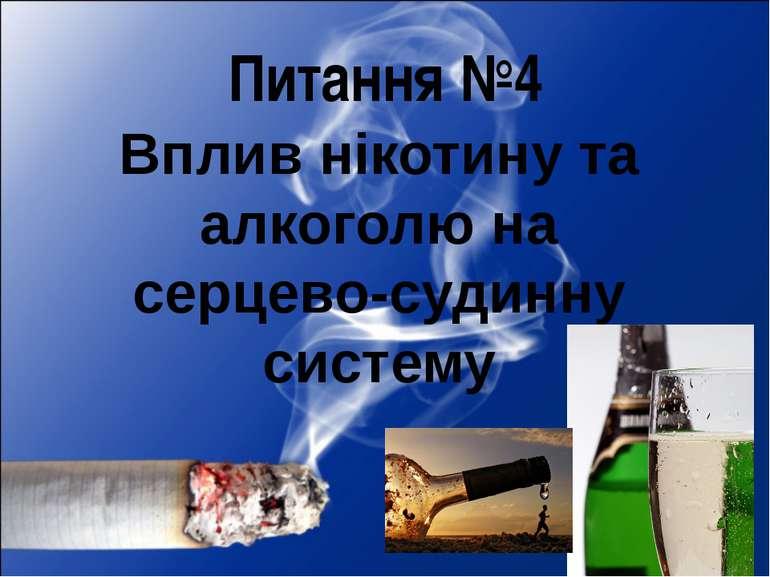 Питання №4 Вплив нікотину та алкоголю на серцево-судинну систему