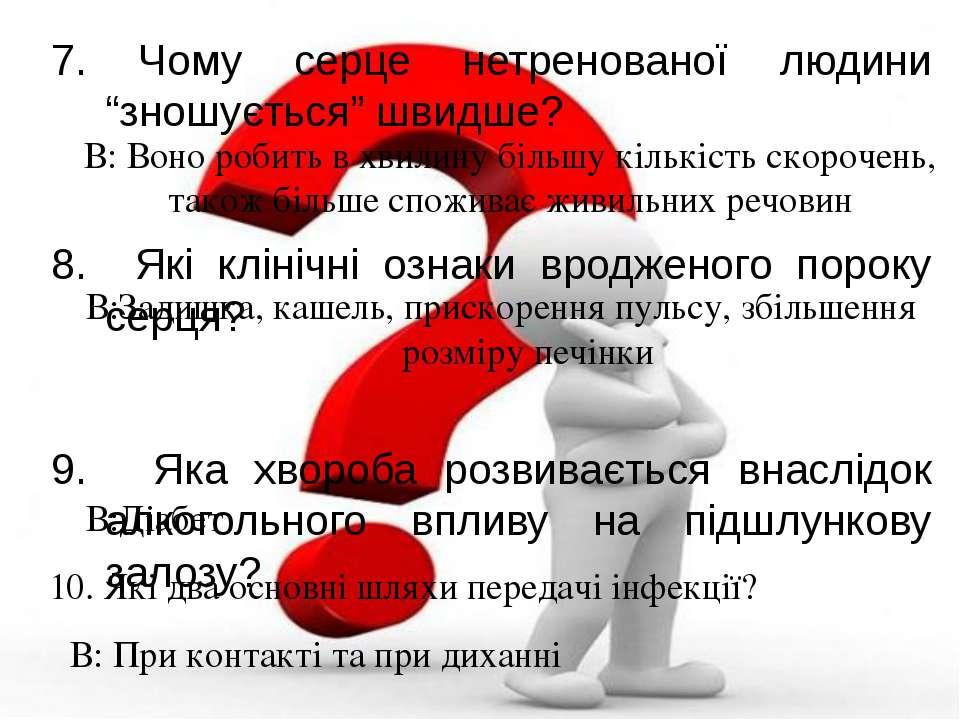 """7. Чому серце нетренованої людини """"зношується"""" швидше? 8. Які клінічні ознаки..."""