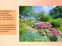 Сьогодні Ботанічний сад входить до природно-заповідної зони України, його зем...