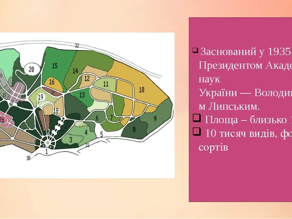 Заснований у 1935 році Президентом Академії наук України—Володимиром Липськ...