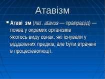 Атавізм Атаві зм(лат.atavus— прапрадід) — поява у окремих організмів якого...