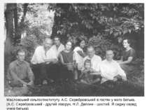 Масловський сільгоспінституту. А.С. Серебровський в гостях у мого батька. (А...