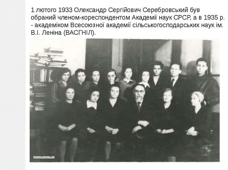1 лютого 1933 Олександр Сергійович Серебровський був обраний членом-кореспонд...