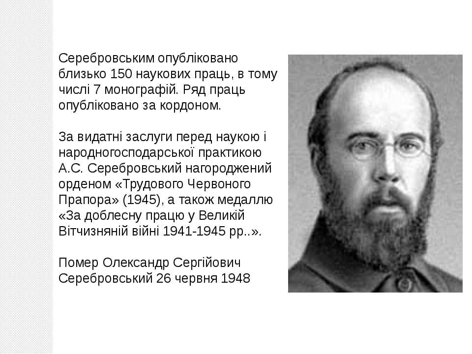 Серебровським опубліковано близько 150 наукових праць, в тому числі 7 моногра...