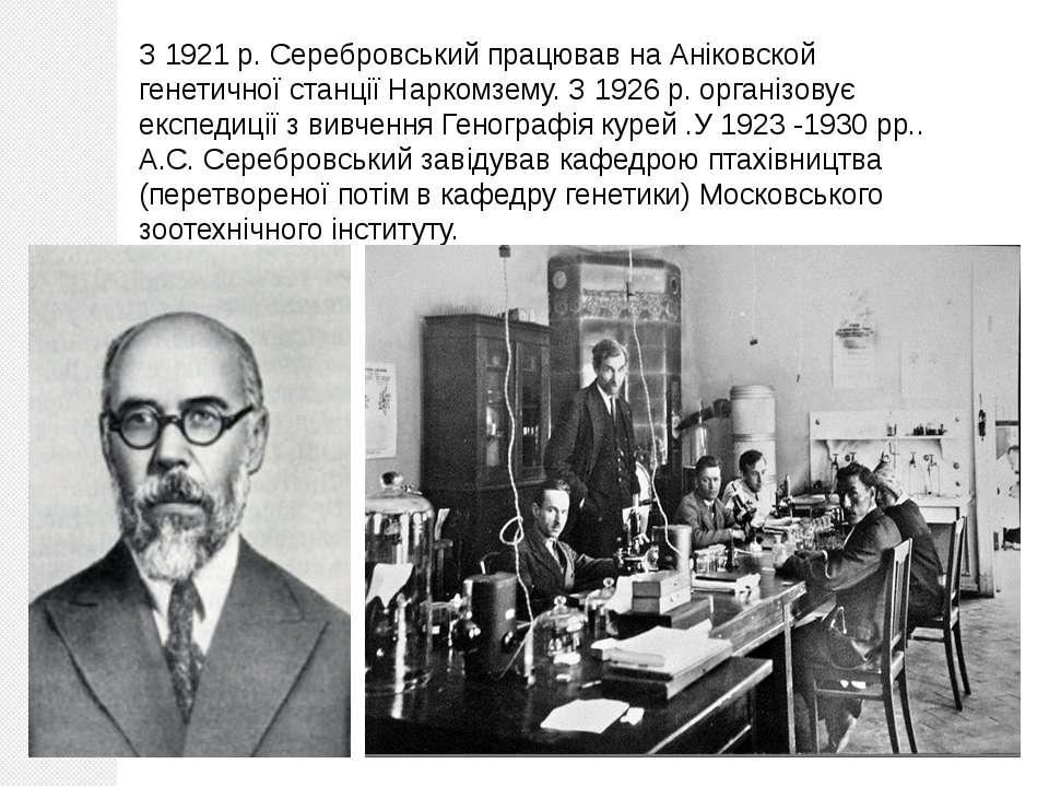 З 1921 р. Серебровський працював на Аніковской генетичної станції Наркомзему....