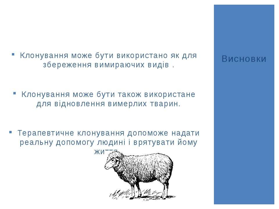 Клонування може бути використано як для збереження вимираючих видів . Клонува...