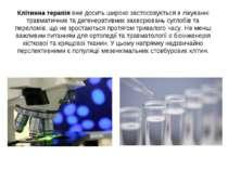 Клітинна терапіявже досить широко застосовується в лікуванні травматичних та...