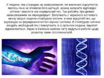 У людини, яка страждає на захворювання, які викликані відсутністю якогось ген...