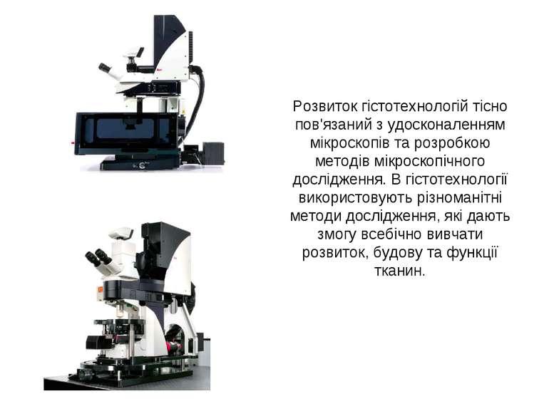 Розвиток гістотехнологій тісно пов'язаний з удосконаленням мікроскопів та роз...
