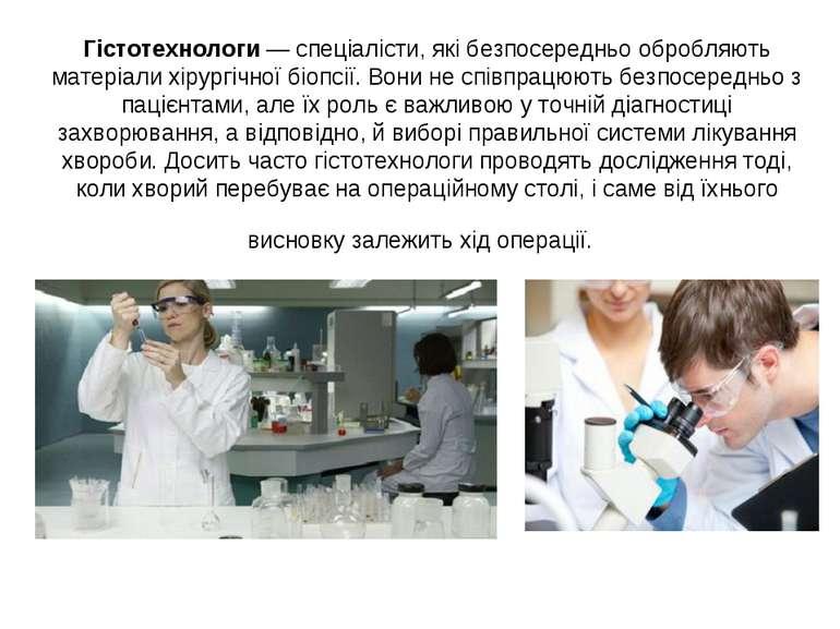 Гістотехнологи — спеціалісти, які безпосередньо обробляють матеріали хірургіч...