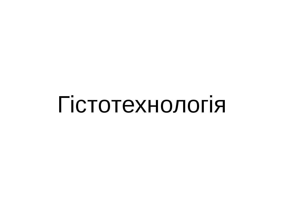 Гістотехнологія