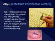 ЛСД(диетиламід лізергінової кислоти) ЛСД – найсильніший хімічний галюциноген ...