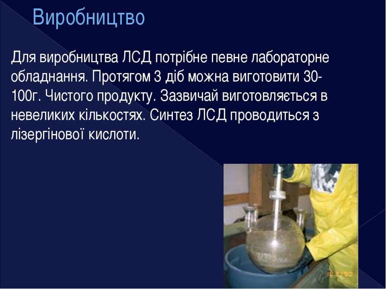 Виробництво Для виробництва ЛСД потрібне певне лабораторне обладнання. Протяг...