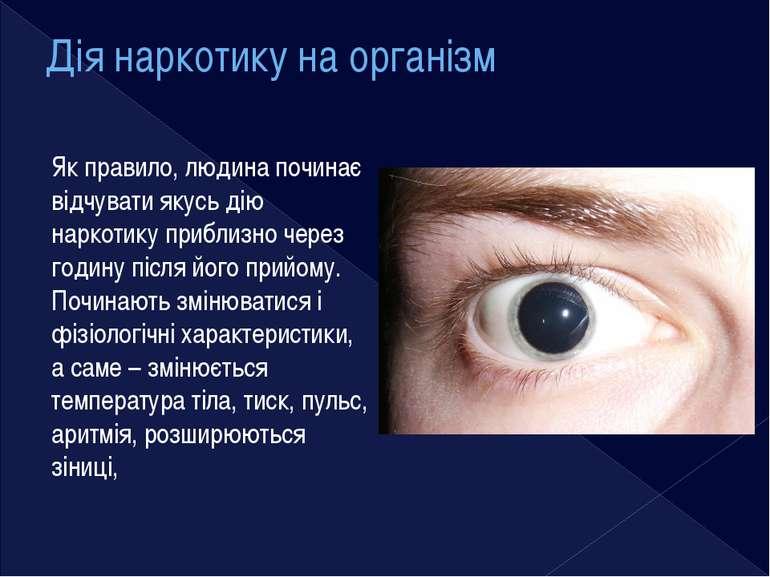 Дія наркотику на організм Як правило, людина починає відчувати якусь дію нарк...