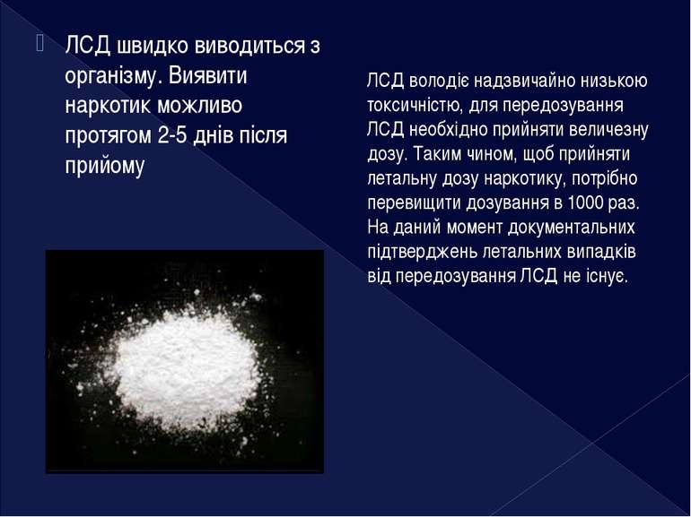 ЛСД володіє надзвичайно низькою токсичністю, для передозування ЛСД необхідно ...